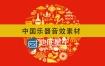 音效素材:中国乐器音色古筝二胡琵琶竹笛钹锣与街头生活环境气氛声
