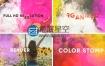 AE模板彩色爆炸动态颜料快闪节奏感标题排版开场片头动画