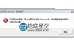 C4D安装完成点开提示缺少libmmd.dll