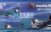 Ae插件:三维全景跟踪合成插件版Mocha VR v5.6.0