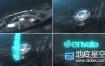AE模板三维科技感全息Logo标志演绎动画