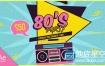 AE模板新歌热门歌曲排行榜推荐复古风格音乐宣传视频介绍18072401