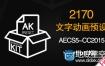 AE脚本:2170种实用的字幕标题入场出场文字动画预设