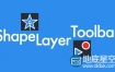 AE脚本:快速修改图形层 Aescripts Shape Layer Toolbar v1.0.1