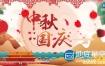 AE模板中国风中秋节团圆国庆节片头动画