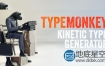 AE脚本:文本文字排列动画脚本 TypeMonkey v1.16