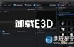 如何卸载干净Element 3D插件