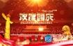 AE模板欢度国庆节中国特色社会主义