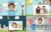 AE模板卡通儿童婴儿生日庆祝照片电子相册幻灯片动画