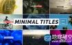 AE模板+PR预设30种企业动感文字标题排版动画