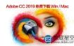 Adobe CC 2019 软件中文/英文破解版免费下载 Adobe Creative Cloud 2019 Mac/Win
