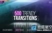AE模板500种广播电影水墨故障无缝视频转场效果