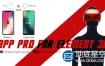 AE模板真实感E3D iPhoneX 华为P20样机手机APP演示三维动画