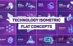 AE模板MG扁平化数字网络科幻科技感商品等距概念介绍动画