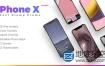 AE模板iPhoneX手机快闪风格应用程序APP展示动画