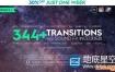 FCPX插件:344组4K视频转场过渡调色预设音效素材