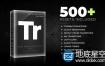 AE模板500+水墨光效摄像机信号损坏笔刷图形遮罩视频转场动画