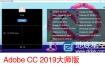 Adobe CC 2019大师版9.3 #1