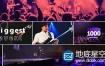 AE模板企业宣传商务峰会演唱会开幕式时尚动感幻灯片动画