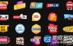 AE模板-产品价格特价促销商品标签标题文本动画