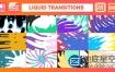 AE模板-卡通水墨液体图形擦除视频转场过渡包