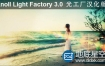 AE插件:光工厂汉化版 Knoll Light Factory 3.0