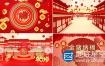 AE模板:2019新年春节拜年视频片头动画