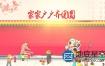 AE模板-中国风民俗传统水墨元宵节