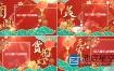 AE模板-喜庆中国风元宵节照片墙拜年动画