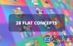 AE模板:MG扁平化企业商务概念登录页面场景动画Bundle Business Flat Concepts