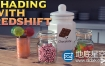 Houdini Redshift渲染器使用教程 MIX Training – Shading with Redshift