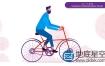 AE教程:人物角色骑自行车MG动画