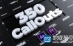 AE模板+PR预设-350组科技感标注介绍呼叫指示线文字标题排版动画+音效