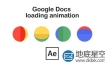 AE教程:谷歌文档加载动画 After Effects – Google Docs Loading Animation Tutorial