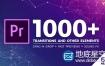 Premiere模板-1000多个冲击缩放干扰破损摄像机平移扭曲炫光视频PR无缝转场v5.0.2