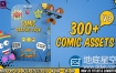 AE模板+PR预设-300组二维卡通漫画表情装饰气泡对话框泡沫动画元素V3