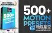 PR预设-500组图层运动出入动画 Most Handy Motion Preset