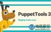 AE脚本:木偶图钉绑定动画 Aescripts Puppet Tools v3.7.4