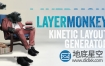AE脚本:图层运动排版MG动画 Aescripts LayerMonkey v1.08
