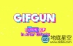 AE脚本:AE输出GIF动图 Aescripts GifGun V1.7.5