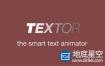 AE脚本:弹性延迟缓冲文字动画 Aescripts Textor V1.1.3