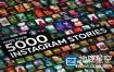 AE模板-INS视频包装抖音微视宣传制作工具包 Stories Generator