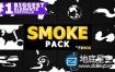 AE模板-卡通动态烟雾爆炸过渡元素Cartoon SMOKE Elements And Transitions