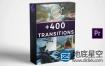 PR模板:400+视频信号损坏拉伸无缝转场过渡效果动画