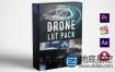 LUTs预设:23组DJI 无人机航拍视频调色预设