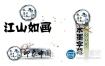 AE模板-中国风水墨样式标题