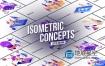 AE模板-概念化卡通人物图形元素标题登录页面元素动画
