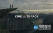 LUTS预设:12组电影风格LUTS视频调色预设 Matti Haapoja – CINE LUTS PACK – TRAVELFEELS