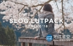 LUTS预设:9组索尼Sony LUTS视频调色预设 SLOG LUT PACK SPRING '18 by AUXOUT
