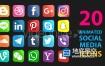 视频素材+AE模板:20个社交媒体Facebook微信YouTube3D动画图标